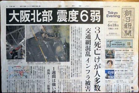 20180618大阪北部地震01