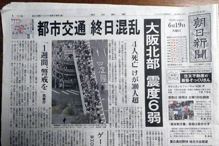 20180619大阪北部地震01