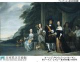 アムステルダム絵画展10