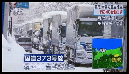 20170124鳥取大雪07
