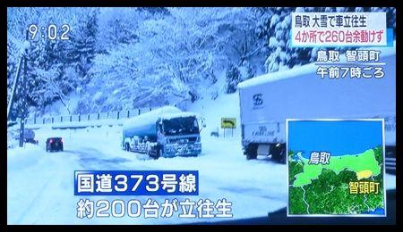 20170124鳥取大雪04