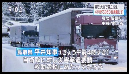 20170124鳥取大雪05