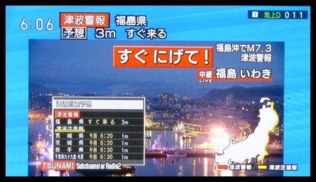 20161122福島沖地震02
