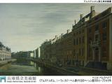 アムステルダム絵画展4