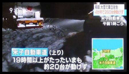20170124鳥取大雪03
