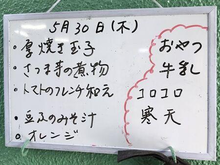 20190530ママの飲み会01