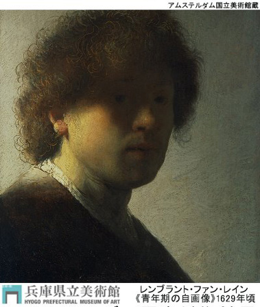 アムステルダム絵画展1