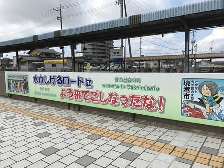 20170817鳥取03