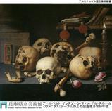 アムステルダム絵画展3
