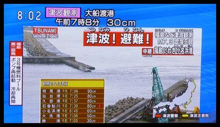 20161122福島沖地震03