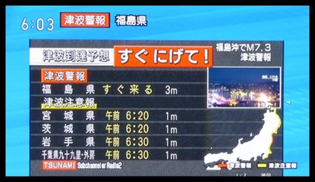 20161122福島沖地震01