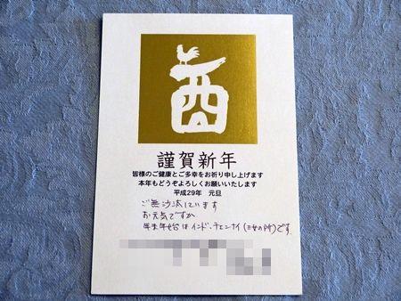 20170123年賀はがき抽選02