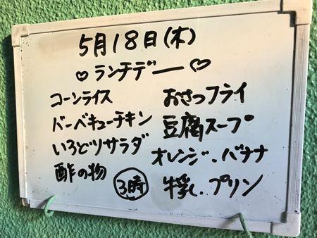 20170518リンゴジャム入り焼肉のたれ02ランチデー