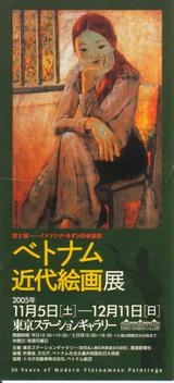 051207ベトナム近代絵画展3