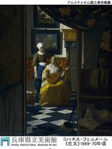 アムステルダム絵画展
