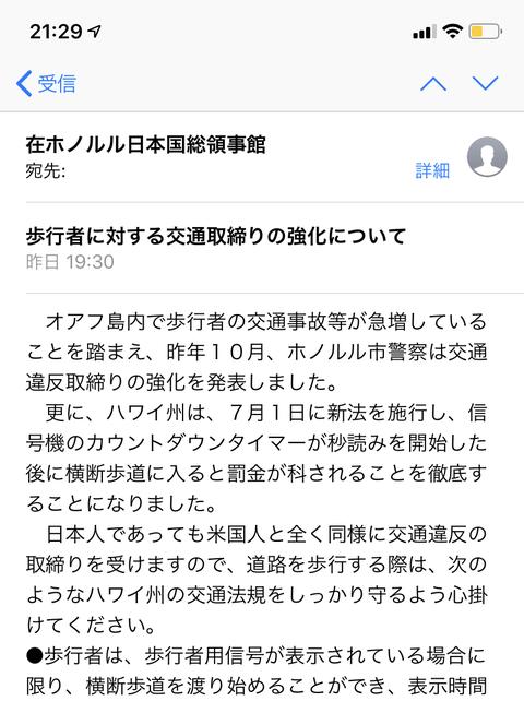 gaimusho_email2