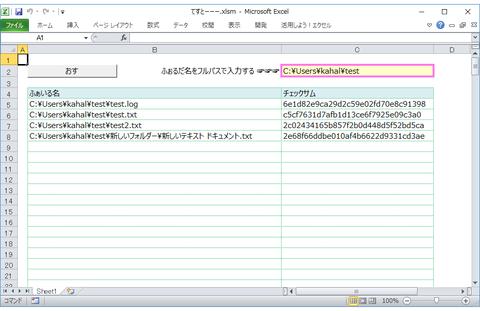 かは・らぼ : Excel VBAで改行を含むStringを1行ずつ読み込む