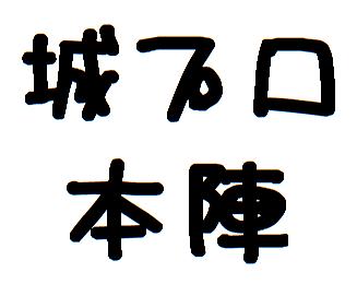 『【城プロRE】イベ終わったら岐阜城も築城・招城入りするかな?』の画像