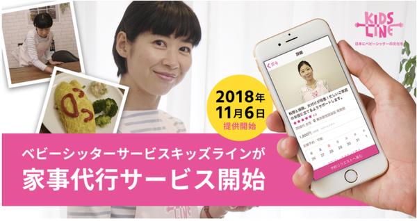 スクリーンショット 2018-11-06 16.33.17