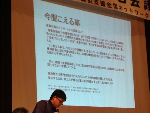 さんさんの会菊池理事長がマイク片手に説明している写真