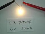 6V 点灯