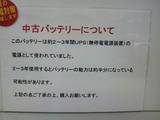 中古バッテリー (7)
