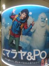 ニノ 旅&Po