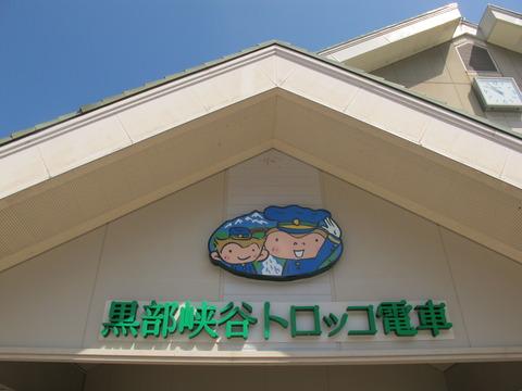 201209立山黒部 003