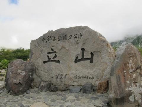 201209立山黒部 042