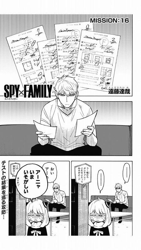 SPY × FAMILY191118