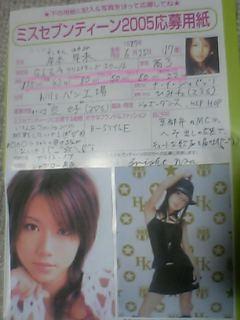 ハヤミン、ミス2005に応募しておくね(マテ : Start in my Blog