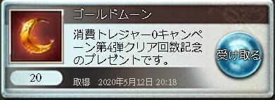 rapture_20200512210430