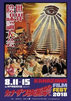カナザワ映画祭 8月