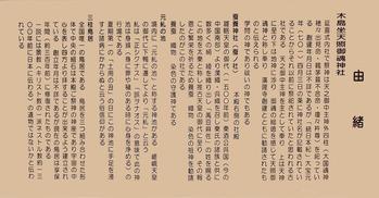 木島神社 由緒