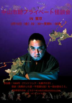東京プライベート怪談会