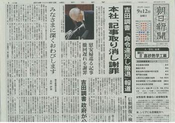朝日新聞 謝罪記事