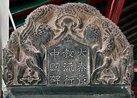 大秦 景教