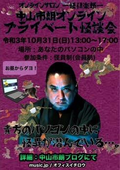 プライベート怪談会 21年10月