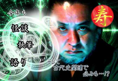 年賀状ー裏清書2