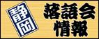 静岡落語会情報