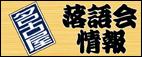 名古屋落語会情報