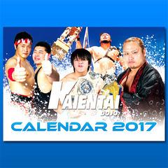 K-DOJO2017カレンダー