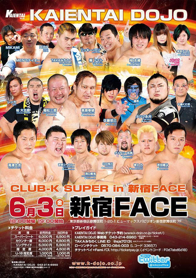 新宿FACE大会