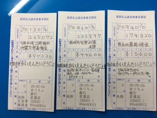 K-DOJO熊本地震義援金