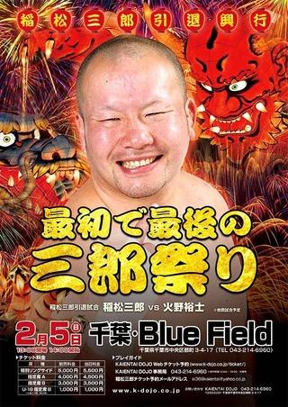20170205稲松引退興行