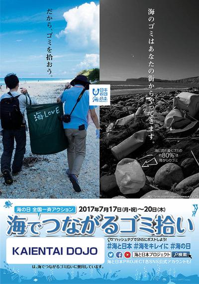 海と日本2017