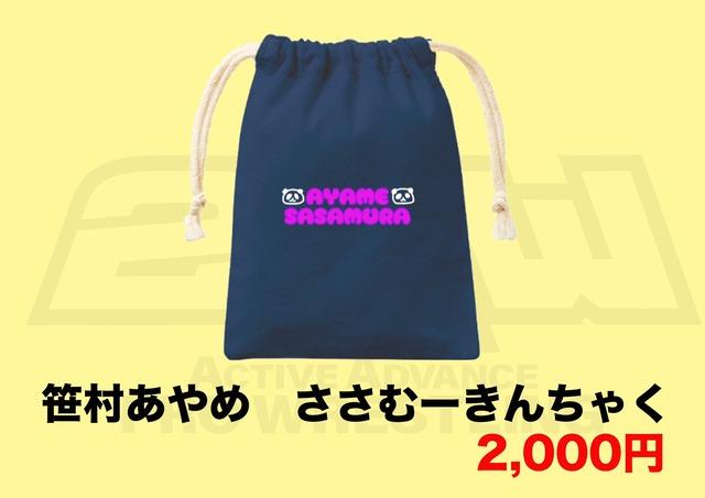 20201016〜笹村きんちゃく
