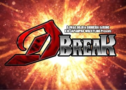 5月23日(木)D-BREAK 新木場大会 大会直前情報