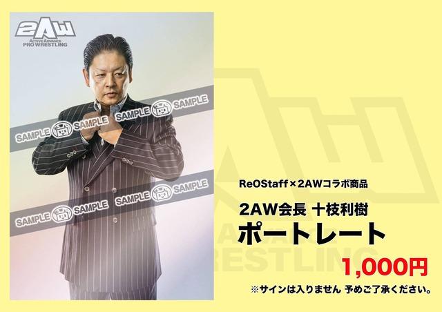 20210307〜ReOStaffコラボ十枝会長ポートレート