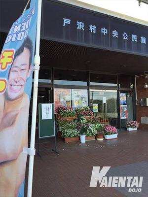 K-DOJO2016戸沢村中央公民館02